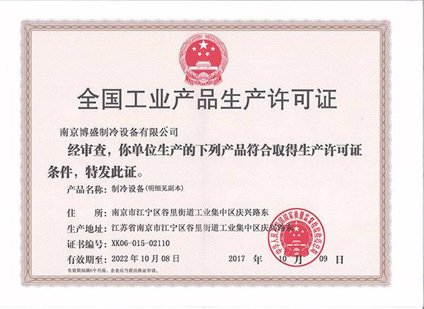 博盛冷水机全国工业产品生产许可证