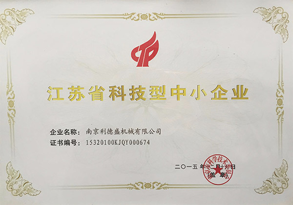 江苏省科技型中小企业