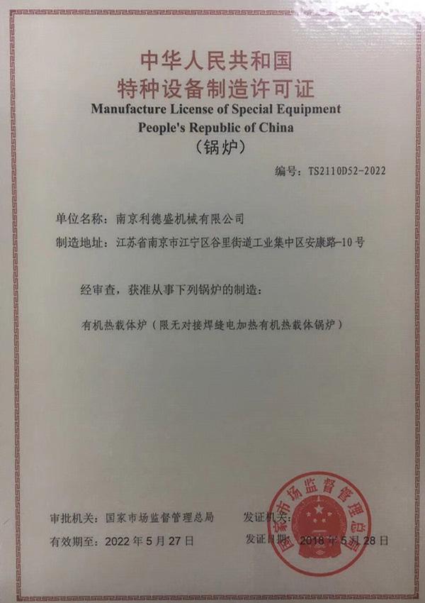 有机热载体炉获得中华人民共和国特种设备制造许可证